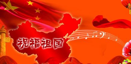 2016国庆节祝福语图片