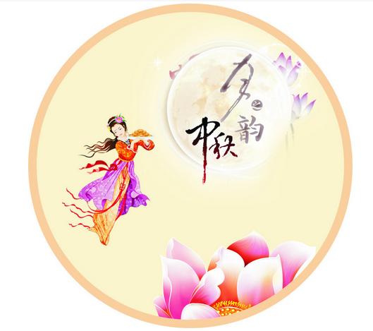 八月十五的食俗   吃月饼   中秋节赏月赏月和吃月饼是中国各地过中秋节的必备习俗,俗话说:八月十五月正圆,中秋月饼香又甜。月饼一词,源于南宋吴自牧的《梦梁录》,那时仅是一种点心食品。到后来人们逐渐把赏月与月饼结合在一起,寓意家人团圆,寄托思念。同时,月饼也是中秋时节朋友间用来联络感情的重要礼物。   喝桂花酒   人们经常在中秋时吃月饼赏桂花,食用桂花制作的各种食品,以糕点、糖果最为多见。中秋之夜,仰望着月中丹桂,闻着阵阵桂香,喝一杯桂花蜜酒,欢庆合家甜甜蜜蜜,已成为节日一种美的享受。到了现代,