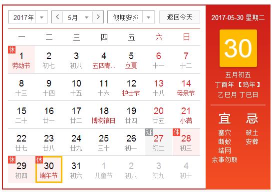 2017端午节如何放假