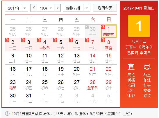 2017年国庆节如何放假