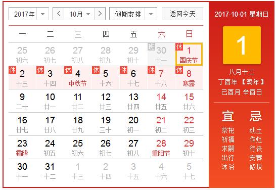 2017国庆节高速免费吗1
