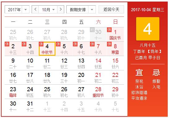 2017中秋节放几天假1