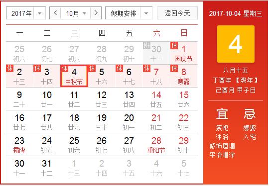 2017的中秋节是哪天