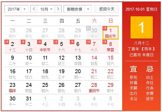 2017年国庆几周年