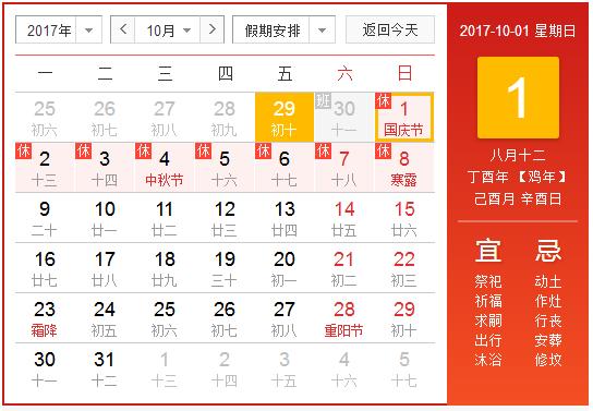 2017幼儿园十一放假通知怎么写1