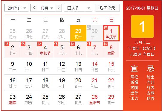 2017年国庆节休息几天