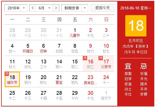 今年端午节放假时间表1