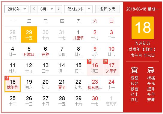 端午节是法定假吗20181