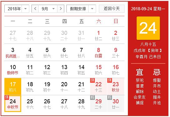 2018年中秋节放假通知怎么写1