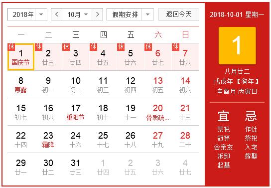 2018十一放假调休安排1