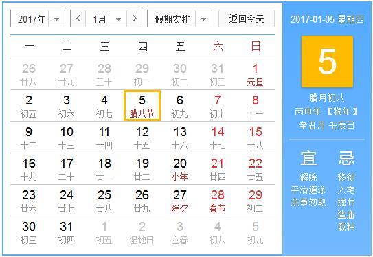 2017年腊八节和小寒是同一天吗
