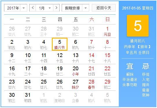 2017小寒哪一天