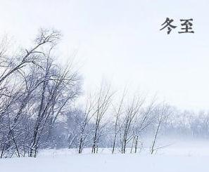 冬至三候的解释1
