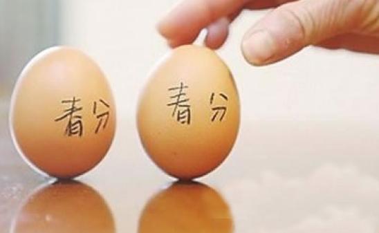 春分竖蛋是什么原理