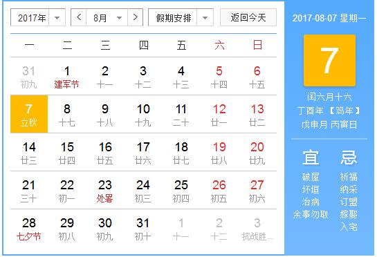 今年7夕是几月几号_什么时候立秋_立秋是哪天_立秋是几月几日-客运站