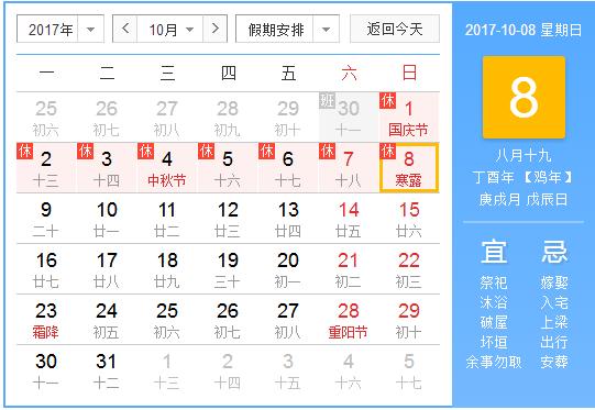 2017年寒露时间