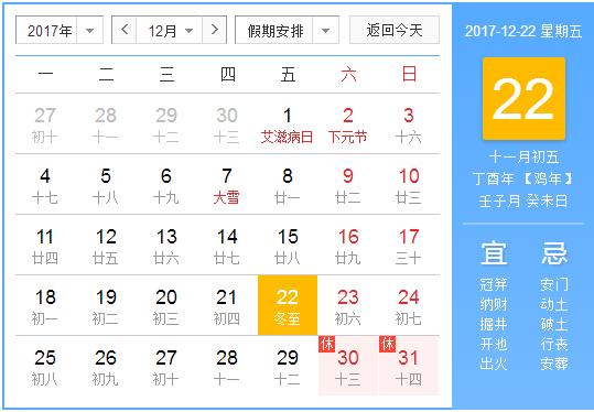 2017冬至节是几月几日