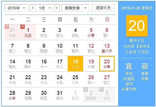 2019年大寒节是哪一天