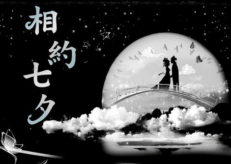 七夕情人节贺词