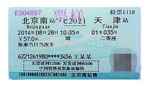 火车票买票官网_在新版火车票票面下方,还新增了\