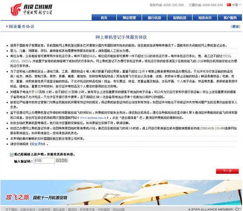 国航网上值机办理_国航网上办理乘机流程