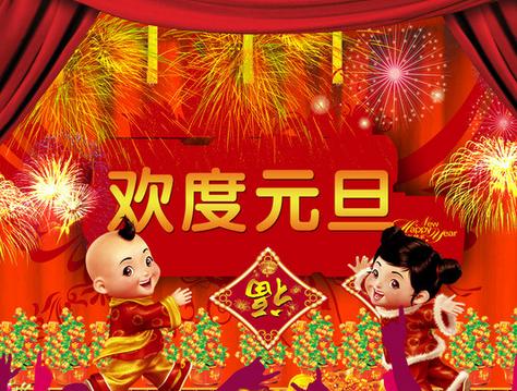 2016年元旦节日祝福语