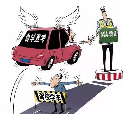2016年驾考制度改革