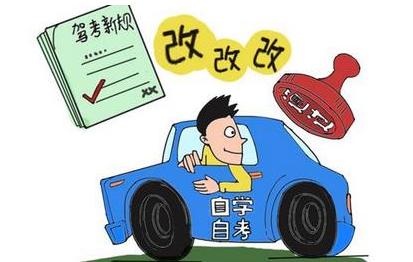 2016年考驾照新规定