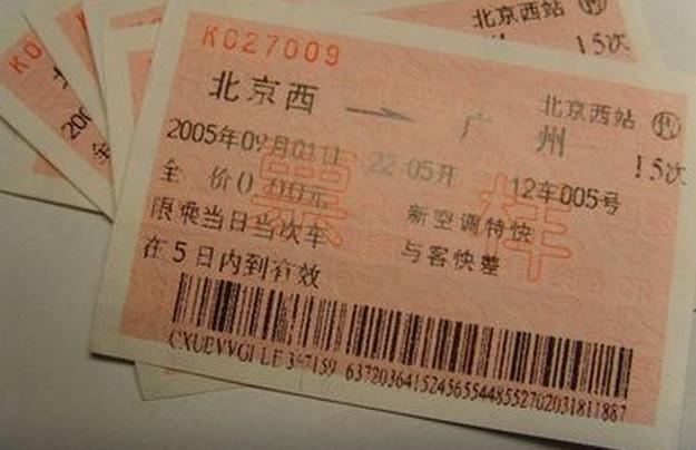 火车z开头是什么意思火车票资讯-客运站