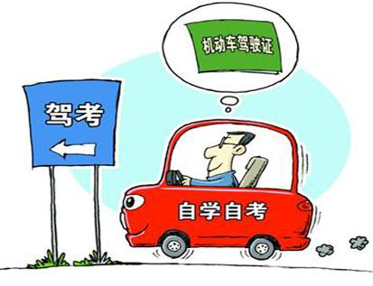 驾照自学自考试点城市