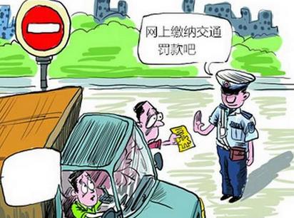 2016交通法规扣分细则
