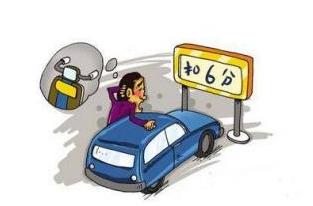 2016新交通法规处罚细则
