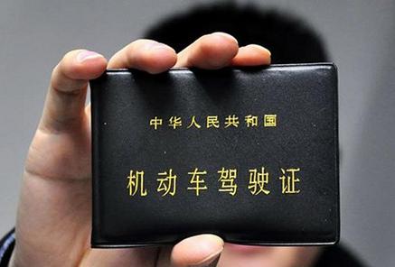 2016北京考驾照新规定