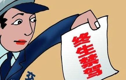 什么情况下终身禁驾资讯快报-客运站