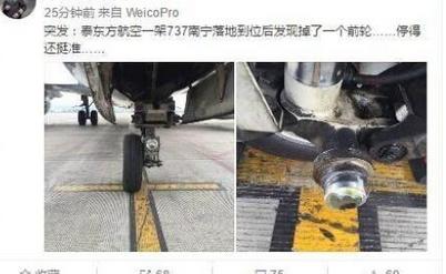 航班降落掉落前轮