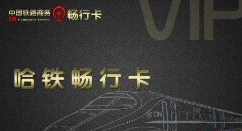 哈尔滨发行铁路畅行卡-火车票资讯-客运站