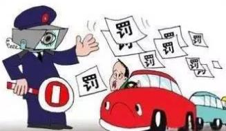 广东2017交通违法新规定1