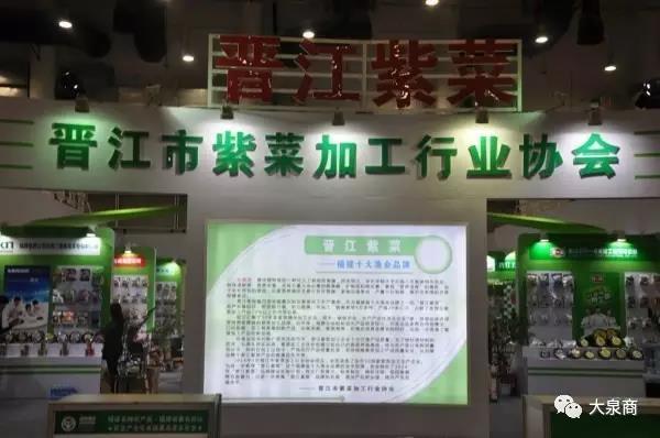 晋江紫菜协会将拿起法律武器 向造谣宣战!
