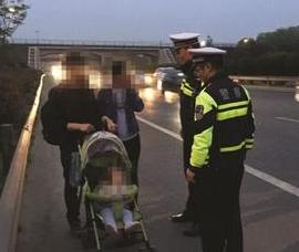 夫妻推婴儿车上高速吓坏交警1