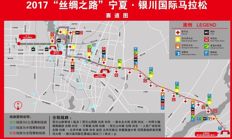 2017年529银川马拉松线路图图片