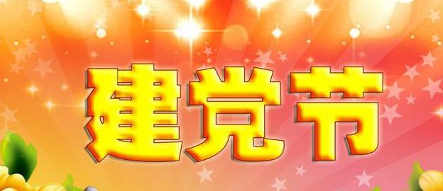 2017年建党节主宣传标语1