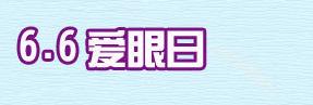 2017年爱眼日宣传口号1
