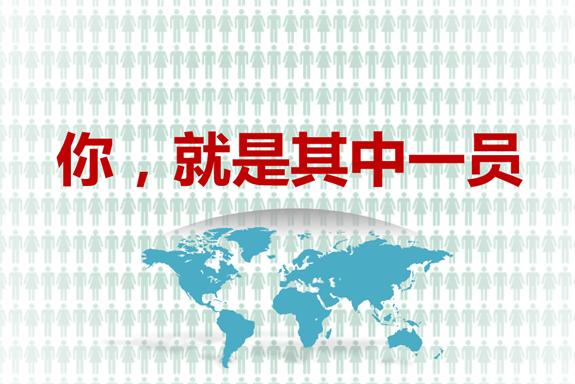 世界人口日_60亿世界人口日