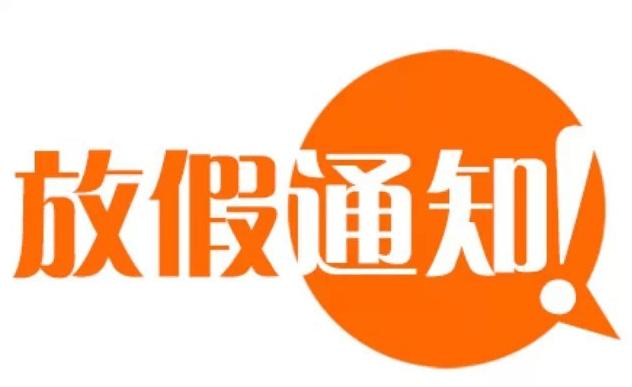 江苏省2017暑假时间表