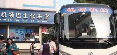 南宁机场长途巴士实名制售票1