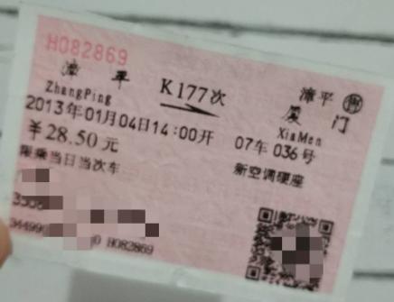 2018年火車票改簽規定