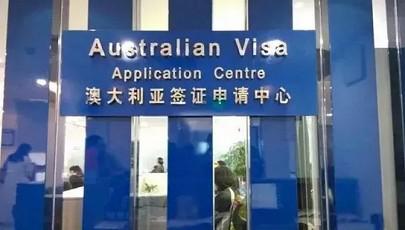 澳大利亞最新簽證政策1
