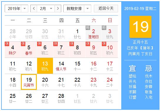 2019年元宵节是法定节假日吗1