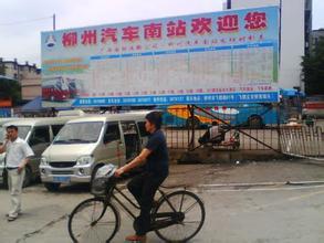柳州汽车南站