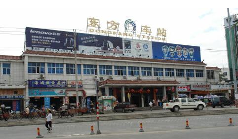 东方汽车站